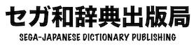 セガ和辞典出版局